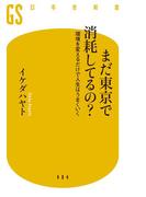 【期間限定価格】【電子版特典付き】まだ東京で消耗してるの? 環境を変えるだけで人生はうまくいく(幻冬舎新書)