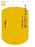【期間限定価格】イライラしない本 ネガティブ感情の整理法(幻冬舎新書)