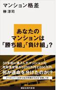 【期間限定価格】マンション格差(講談社現代新書)