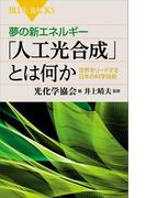 【期間限定価格】夢の新エネルギー「人工光合成」とは何か 世界をリードする日本の科学技術(ブルー・バックス)