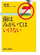 【期間限定価格】歯はみがいてはいけない(講談社+α新書)