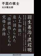 【期間限定価格】不屈の棋士(講談社現代新書)