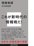 【期間限定価格】情報参謀(講談社現代新書)