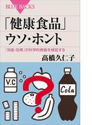【期間限定価格】「健康食品」ウソ・ホント 「効能・効果」の科学的根拠を検証する(ブルー・バックス)