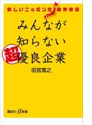 【期間限定価格】新しいニッポンの業界地図 みんなが知らない超優良企業(講談社+α新書)