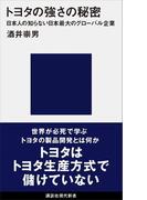 【期間限定価格】トヨタの強さの秘密 日本人の知らない日本最大のグローバル企業(講談社現代新書)