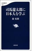 【期間限定価格】司馬遼太郎に日本人を学ぶ