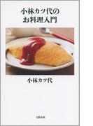 【期間限定価格】小林カツ代のお料理入門(文春新書)