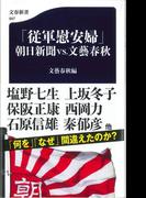 【期間限定価格】「従軍慰安婦」 朝日新聞VS.文藝春秋(文春新書)