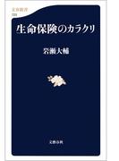 【期間限定価格】生命保険のカラクリ(文春新書)