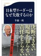 【期間限定価格】日本型リーダーはなぜ失敗するのか(文春新書)