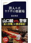 【期間限定価格】潜入ルポ ヤクザの修羅場(文春新書)