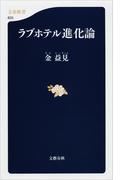 【期間限定価格】ラブホテル進化論(文春新書)