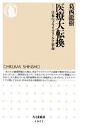 【期間限定価格】医療大転換 ──日本のプライマリ・ケア革命(ちくま新書)