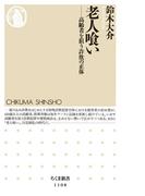 【期間限定価格】老人喰い ――高齢者を狙う詐欺の招待(ちくま新書)