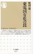 【期間限定価格】東電国有化の罠(ちくま新書)