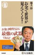 【期間限定価格】お金で世界が見えてくる!(ちくま新書)