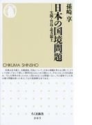 【期間限定価格】日本の国境問題 ──尖閣・竹島・北方領土