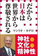 【期間限定価格】だから日本は世界から尊敬される(小学館新書)(小学館新書)