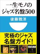 【期間限定価格】一生モノのジャズ名盤500(小学館101新書)(小学館101新書)