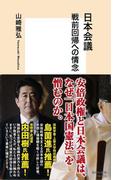 【期間限定価格】日本会議 戦前回帰への情念(集英社新書)