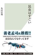 【期間限定価格】昆虫はすごい(光文社新書)