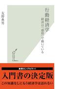 【期間限定価格】行動経済学~経済は「感情」で動いている~(光文社新書)