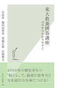 【期間限定価格】東大教養囲碁講座~ゼロからわかりやすく~(光文社新書)