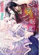 【期間限定30%OFF】妖艶王に愛された眠り姫(ガブリエラ文庫)