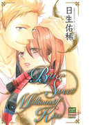 【期間限定価格】Bitter Sweet Millions of Kiss(絶対恋愛Sweet)