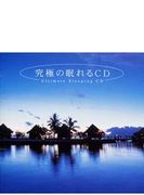 究極の眠れるcd - Ultimate Sleeping Cd