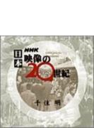 サウンド ライブラリー シリーズ::NHK 日本 映像の20世紀