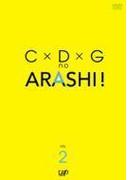 C×D×G no ARASHI! Vol.2