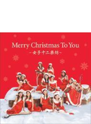 Merry Christmas To You (+dvd)
