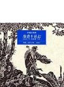 唐詩を読む / 監修渡辺英喜