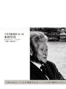 小林秀雄講演第三巻本居宣長