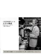 小林秀雄講演第一巻文学の雑感