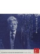 心の本棚 美しい日本語 小林秀雄エッセイ集