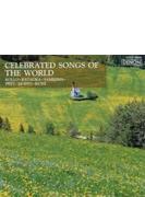 世界の愛唱歌集