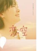 恋空 プレミアム・エディション