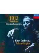 1812年~ロシア管弦楽名曲集 ゲルギエフ&キーロフ歌劇場管