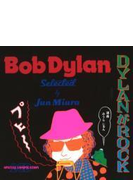 DYLANがROCK 【完全生産限定盤】