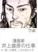 プロフェッショナル 仕事の流儀 闘いの螺旋、いまだ終わらず 漫画家 井上雄彦の仕事