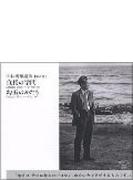 小林秀雄講演 第八巻 宣長の学問, 勾玉のかたち