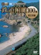 絶景!鉄道俯瞰100選 -東日本編-