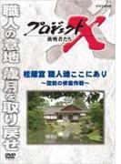プロジェクトX 挑戦者たち 桂離宮 職人魂ここにあり ~空前の修復作戦~