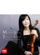 千住真理子: 日本の歌