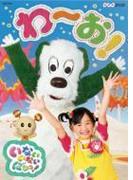 NHK DVD::いないいないばあっ! わ~お!