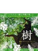 こどもたちへ贈る沖縄の歌 (2) 樹