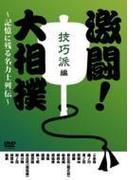 激闘!大相撲 記憶に残る名力士列伝: 技巧派編